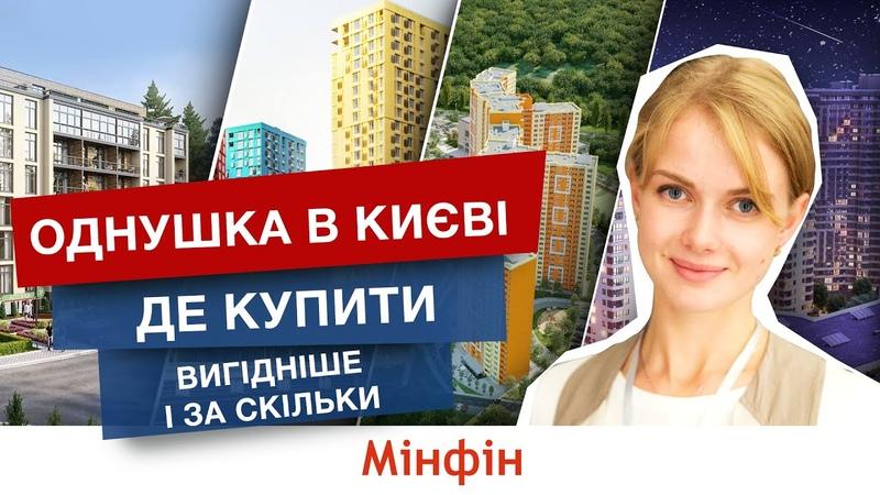 Купити однушку в Києві де і яка мінімальна вартість