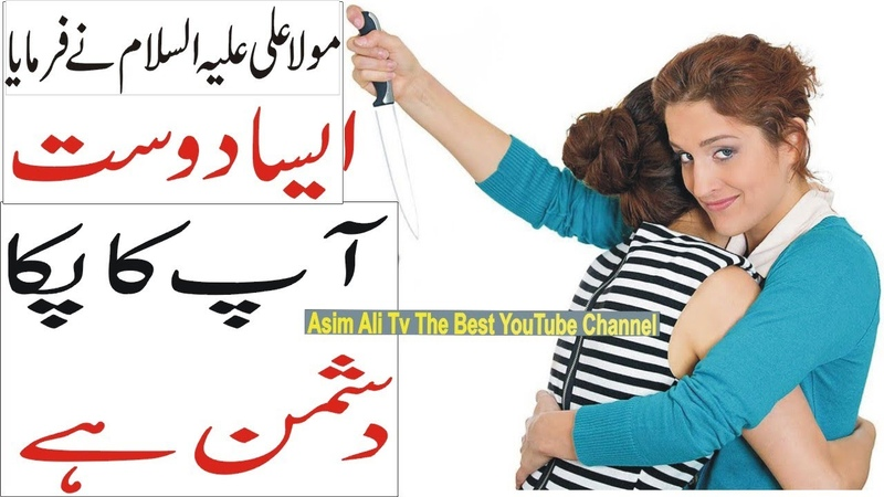 Asli Dushman Enemy Friend Aisa Dost Asal me dushman hai Imam ALI as ka farman asim ali tv