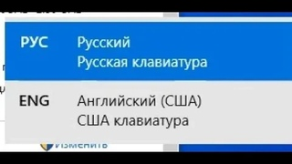⌨️ Как убрать всплывающее окно выбора языка Windows