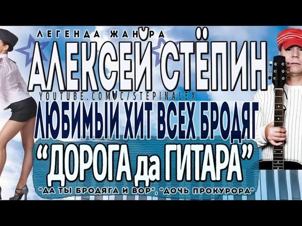 Алексей Стёпин Alexey Stepin Дорога да гитара stepinalex хит бродягаивор