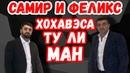 Хохавэса ту ли ман | Самир Вишняков и Феликс Погосян