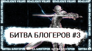 Битва блогеров #3: Мощная заточка плащей / БД / призрачный танцор / Lineage 2 Essence