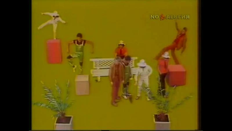 Машина Времени В Никитском Ботаническом Саду 1983 Клип