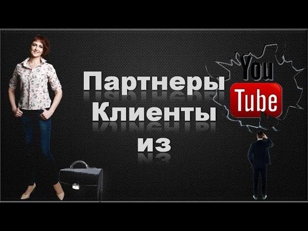 Тренинг по продвижению на YouTube Профессиональный Ютубер Партнеры и Клиенты из Ютуб