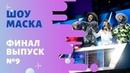 «Маска» ФИНАЛ | Выпуск 9. Сезон 1 | The Masked Singer