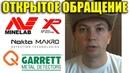 Открытое обращение Белого Копателя к Minelab, Nokta Makro, XP, Quest, Garrett и другим ...