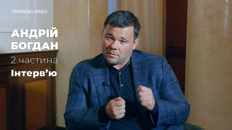 Андрій Богдан про Хорошковського та Нефьодова, зустрічі з олігархами і своє звільнення 22