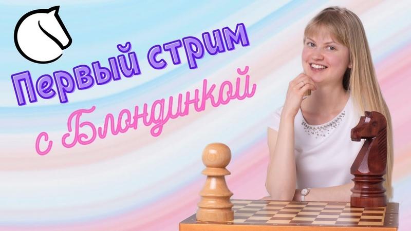RU Первый стрим с Блондинкой Игра со зрителями На