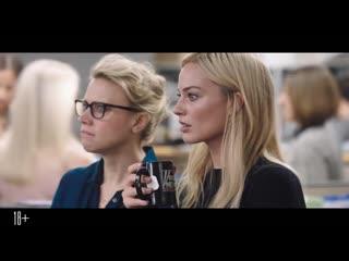 Скандал - Трейлер №3 (2020) Дубляж