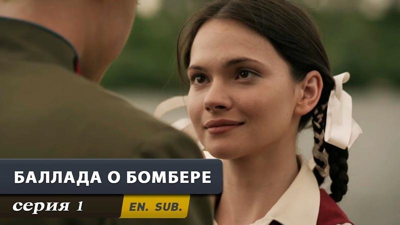Баллада о бомбере Серия 1 Военный Сериал The Bomber Episode 1 With English subtitles
