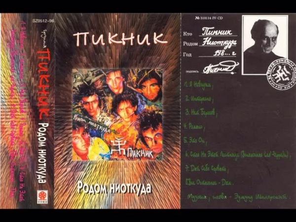 Группа «Пикник» - 1988 - Родом ниоткуда (Магнитоальбом «Союз» 1996 MC)