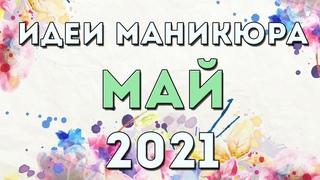 МАНИКЮР НА МАЙ 2021 | ВЕСЕННИЙ #МАНИКЮР2021 | ДИЗАЙН НОГТЕЙ ГЕЛЬ ЛАКОМ