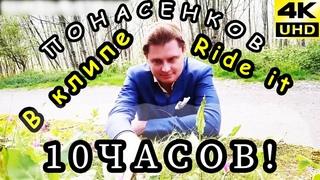 Евгений Понасенков гуляет под Ride it [Клип] | 10 часов подряд
