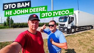 Встреча с подписчиком канала, дальнобойщиком Русланом, на IVECO Stralis 420 E5.
