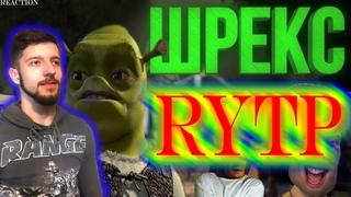 Шрекс RYTP - КАК ТАК? Долгая реакция