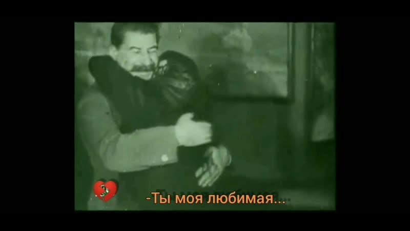 Иосиф Сталин и жена Надежда Аллилуева