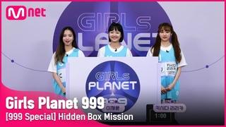 [999스페셜] C 령척잉 & K 이채윤 & J 키시다 리리카 @히든박스 미션Girls Planet 999