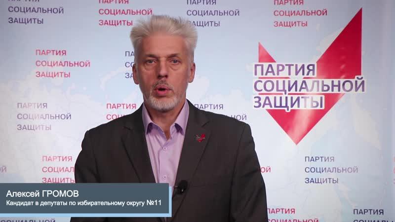 Обращение Алексея Громова