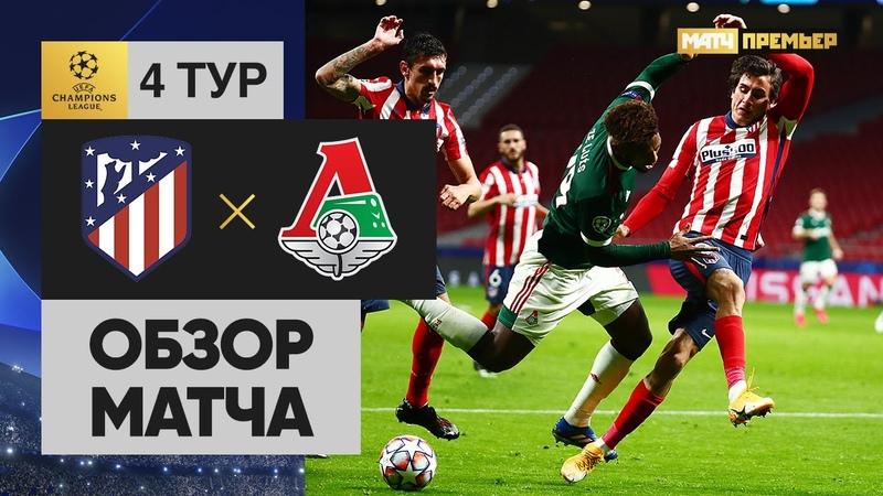 25 11 2020 Атлетико Локомотив 0 0 Обзор матча