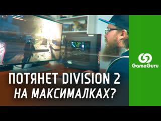 DIVISION 2 НА МАКСИМАЛКАХ В 4К | МОЩНЫЙ ИГРОВОЙ ПК ОТ OLDI COMPUTERS