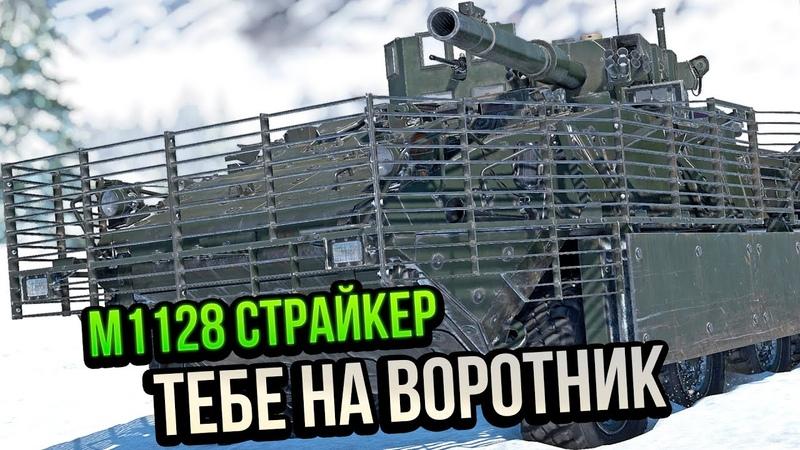 M1128 СТРАЙКЕР ПОТОМУ ЧТО УЛИТКИ НАС ЛЮБИЛИ ЧАСТЬ2 в War Thunder ОБЗОР