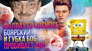The Outer Worlds, Губка Боб и Jump Rope Challenge – крутые новинки или провал?