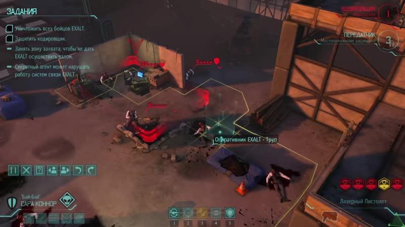 39 Расстрел экзальтовцев XCOM Long War