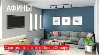 Апартаменты люкс 3 спальни в Палео Фалиро (Афины, Греция)