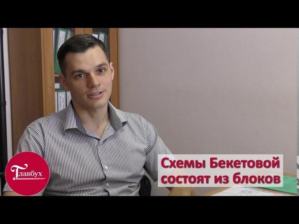 Главбух Бекетова оптимизировала бухучет
