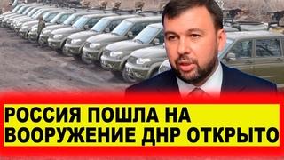 Россия пошла в открытую - КИЕВ В ШОКЕ - Новости и политика