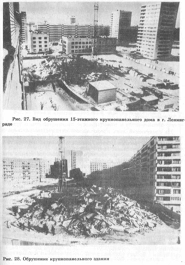 Обрушение Брежневки в Ленинграде.