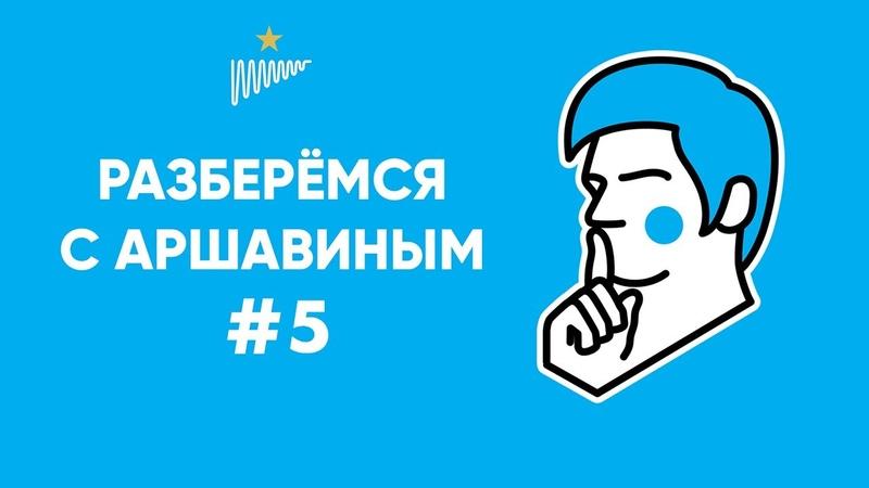 Разберемся с Аршавиным №5 Морозов и Садырин два лица петербургского футбола
