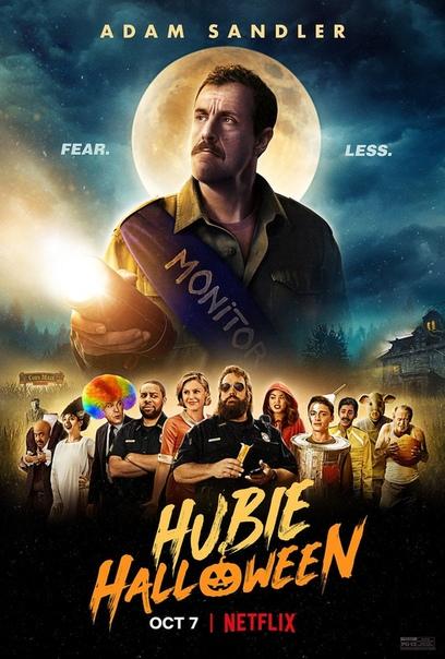 Трейлер и постер нового комедийного творения с Адамом Сэндлером «Хэллоуин Хьюби» Сюжет рассказывает о мужчине по имени Хьюби Дюбуа, над которым в его городе Салеме все смеются. Но всем не до