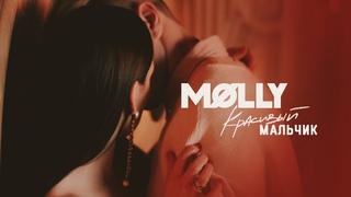 MOLLY - Красивый мальчик (Премьера клипа, 2019)