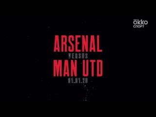 Промо матча Арсенал  Манчестер Юнайтед