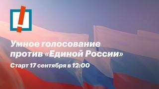 Умное голосование против «Единой России». Три дня выборов без перерыва. Прямая трансляция