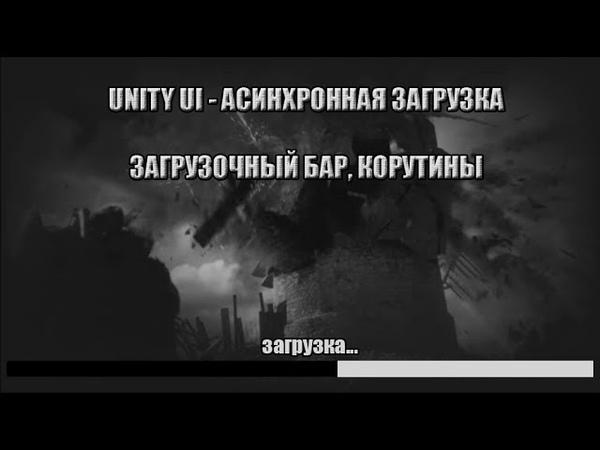 Unity UI Асинхронная загрузка сцен уровней Загрузочный бар корутины