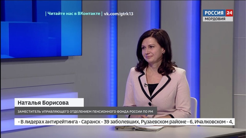 Наталья Борисова заместитель управляющего отделением ПФР по РМ