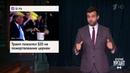 Чубайс уходит из Роснано. Израиль и ОАЭ. Беременный мужчина в Уфе. Вечерний Ургант. 21.10.2020