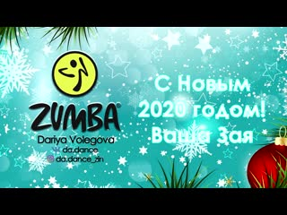 Zumba new year party with daria volegova / all i want for christmas is you