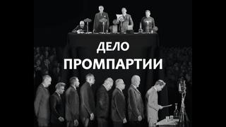 ДЕЛО ПРОМПАРТИИ РЕЖ. ВЕРСИЯ HD 1280 720 \ CASE OF INDUSTRY CUT VERSION