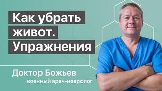 Как убрать живот за 3 минуты в день   Простейшие упражнения доктора Божьева