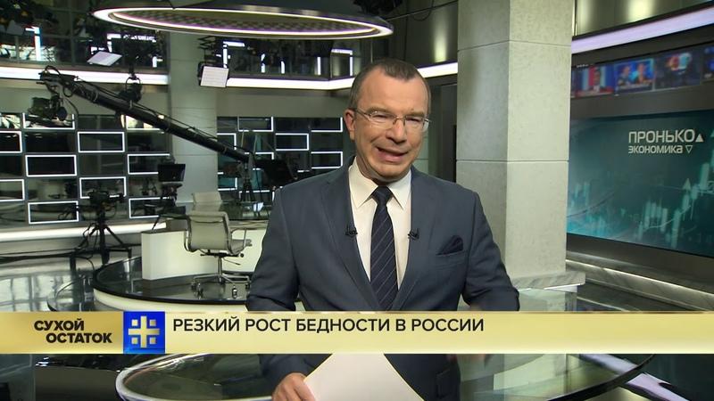 Юрий Пронько Это очень опасно В России зафиксирован резкий рост бедности