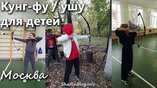 Осень 2020, видеозарисовка. Кунг-фу / ушу для детей в Москве (подробности в описании)