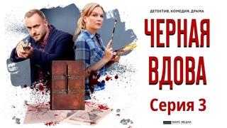 Чёрная вдова - Фильм пятнадцатый / Серия 3 / Сериал HD