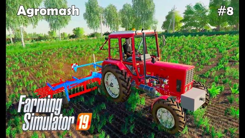 Farming Simulator 2019 Агромаш Борьба с сорняками садим картофель 8