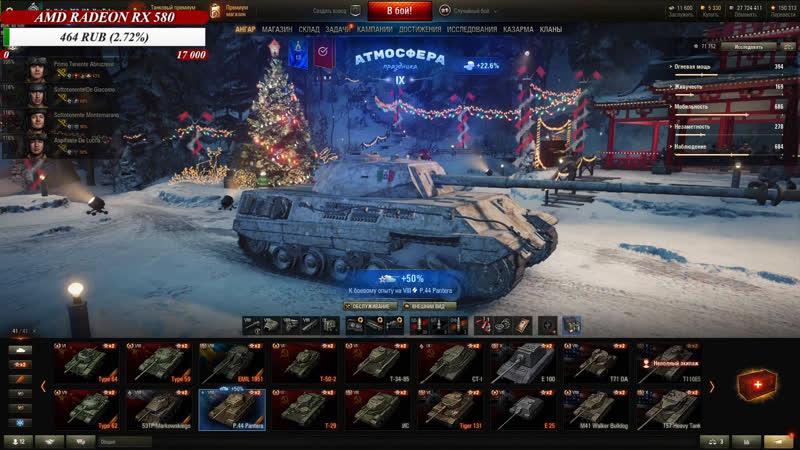 World of Tanks Рандомный Новогодний Бедлам 18