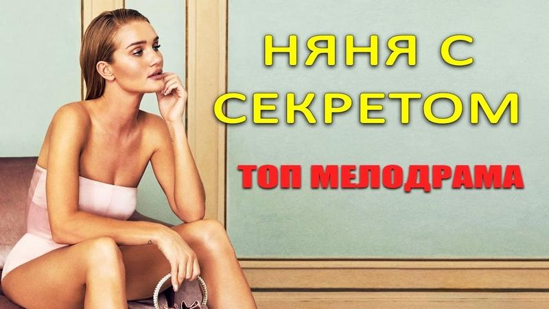 ТОП МЕЛОДРАМА 2020 ТАЙНА ДОМРАБОТНИЦЫ Русские мелодарамы 2020 новинки HD