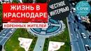 Жизнь в Краснодаре КОРЕННЫХ жителей ➤Вся правда о городе ➤Мешают ли местным переехавшие?🔵Просочились