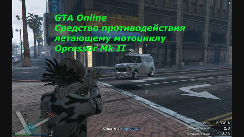 GTA Online - На чем противостоять мотоциклу Opressor Mk II